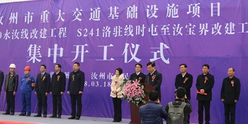汝州省道S320永汝线 S241洛驻线改建工程开工